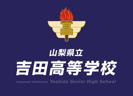 山梨県立吉田高等学校