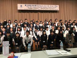 第10回日本東リジョン・ユース・フォーラムが開催されました