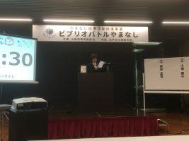ビブリオバトルやまなし2017 ~吉高生大健闘~