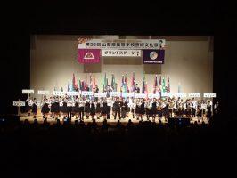 第38回山梨県高等学校芸術文化祭グランドステージ開催
