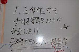 受験は団体戦!!チームレッド チームYoshida 頑張ろう!!