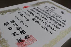 祝 優秀賞受賞 2年 兼子祐希乃さん 第100回全国高校野球選手権記念大会キャッチフレーズコンクール