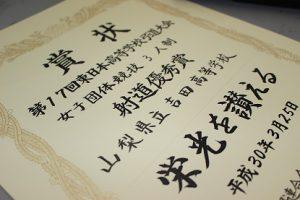 祝 優勝 弓道部女子 東日本高等学校弓道大会三人制