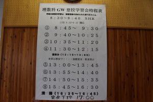 平成30年度理数科GW登校学習会が始まりました