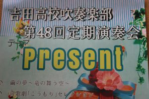 吉田高校吹奏楽部第48回定期演奏会のご案内です