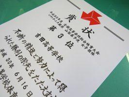 祝 インターハイ出場決定 弓道部女子団体 ボート部男女 ウエイトリフティング部