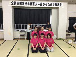祝 全国高等学校小倉百人一首かるた選手権大会D級の部 優勝