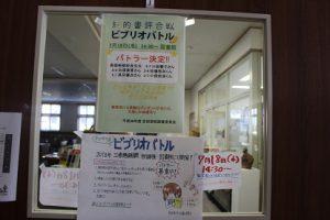 本の甲子園!!ビブリオバトル開催