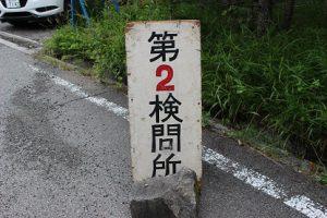 平成30年度第50回富士登山強歩大会を行いました