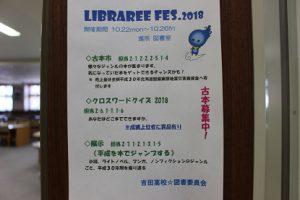 図書館フェスティバル2018に向けて