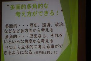 多面的多角的な考え方を~2学年 沖縄修学旅行事前学習~