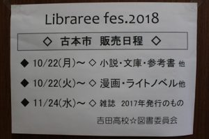 図書館フェスティバル2018が始まりました!!