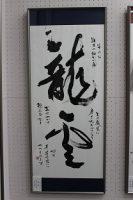 祝 奨励賞 第39回山梨県高等学校芸術文化祭書道部門 2年 渡邉明莉さん