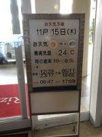 2学年沖縄修学旅行情報Vol.4