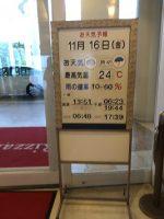 2学年沖縄修学旅行情報Vol.7