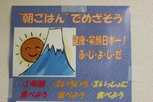 """""""朝ごはんでめざそう"""" 健康・笑顔日本一!ふ・じ・よ・し・だ"""