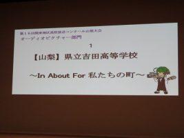 祝 最優秀賞 優秀賞 第16回関東地区高校放送コンクール山梨大会(放送部)