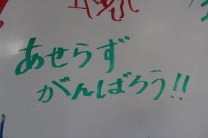 受験は団体戦~北口本宮冨士浅間神社にて合格祈願~