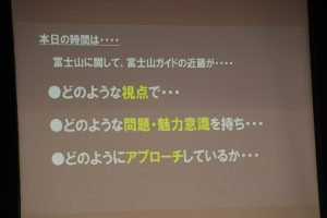 1学年総合的な学習の時間「富士山学」講演会が行われました