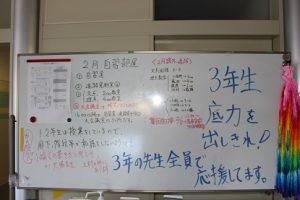 平成31年2月12日(火)今週も始まりました