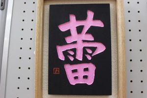 祝 準大賞 第13回全国高校生刻字展 荒井瑠華さん