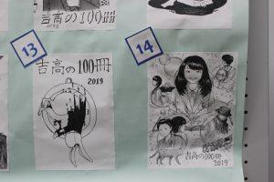 「吉高の100冊2019」~気に入った表紙絵に投票しよう!~
