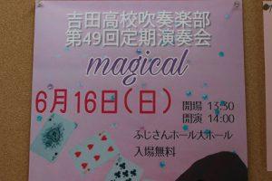 吉田高校吹奏楽部 第49回定期演奏会 magicalのご案内です