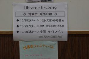 吉高図書館フェスティバル2019開催中です