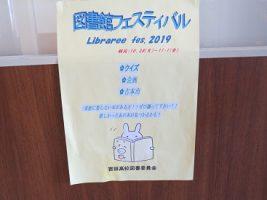 令和元年度図書館フェスティバルへのご協力お願いします