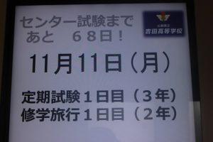 令和元年11月11日(月)今週も始まりました
