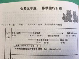 令和元年度2学年沖縄修学旅行情報Vol.1