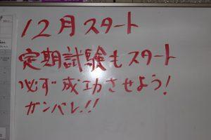 令和元年12月2日(月)今週も始まりました