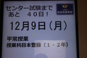 令和元年12月9日(月)今週も始まりました