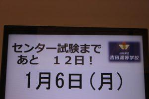 令和2年1月6日(月)今週も始まりました